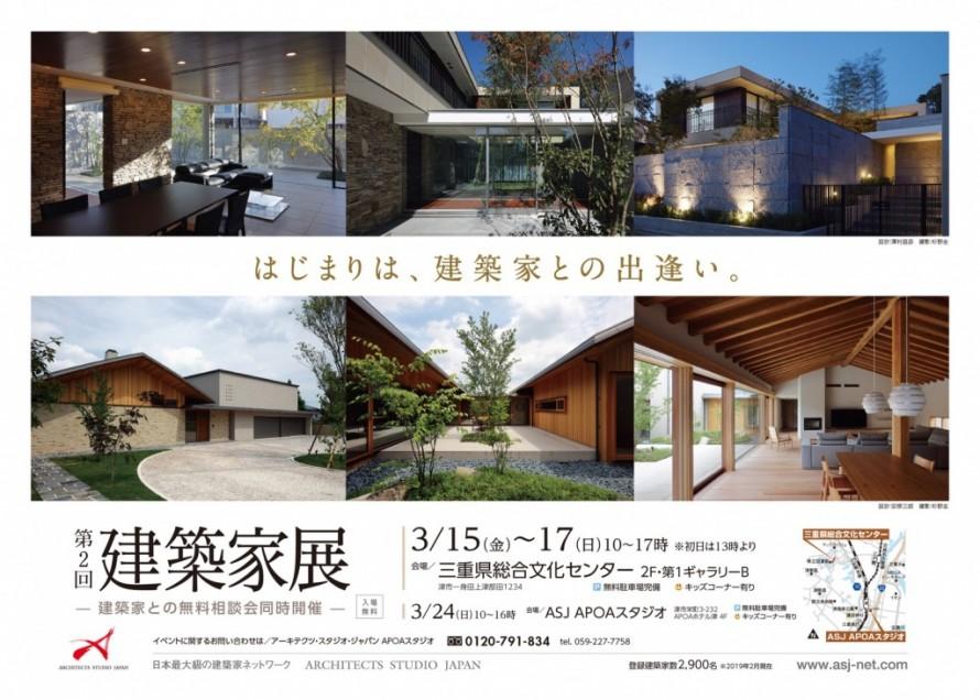 第2回 建築家展 三重県総合文化センター 2019年3月15日~17日、24日