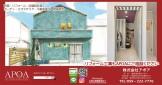 10月号三重タイムズ 新築 リフォーム 店舗設計施工 エクステリア