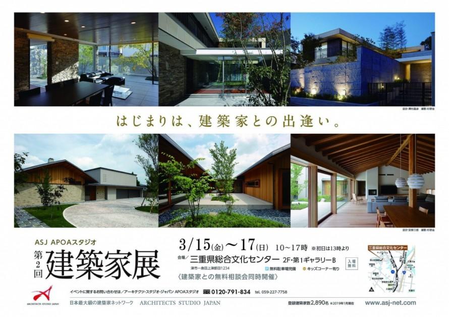 ASJ APOAスタジオ 第2回 建築家展 3月イベント 三重県総合文化センター