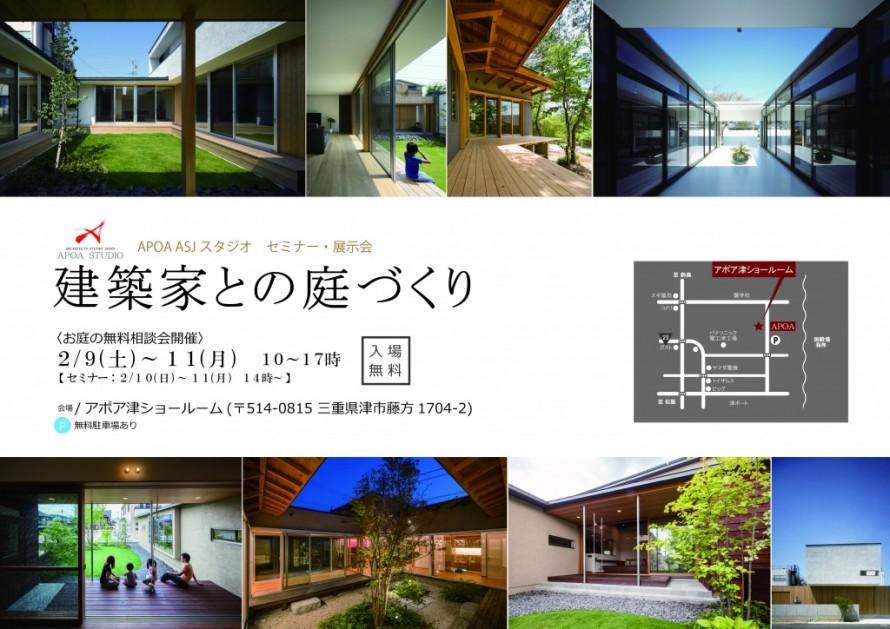 ASJ APOA STUDIO 2月イベント 建築家との庭づくり