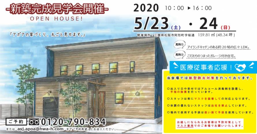 オープンハウス 新築完成見学会 松阪市