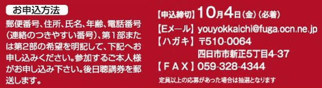 イベント YOUよっかいち APOA 三重県四日市