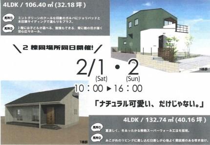 2020年2月1日、2日 OPEN HOUSE APOA 三重県津市