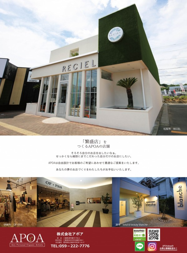 simple10月1日発売号 新築 リフォーム 店舗設計施工 エクステリア