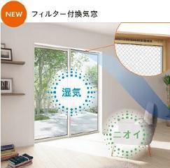 フィルター付換気窓 LIXIL サーモス 高性能ハイブリッド窓 イメージ