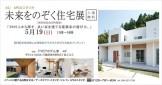 未来をのぞく住宅展、APOA、三重県、アポアホテル津