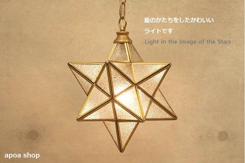楽天APOA 星型 ペンダントライト モロッコ ガラス 真鍮 エトワール