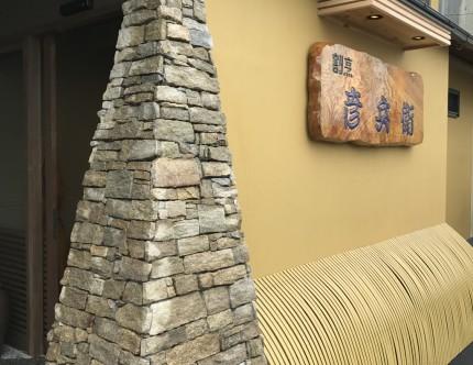 松坂城から近い立地のため、お城の石垣をイメージしたデザインを採り入れている