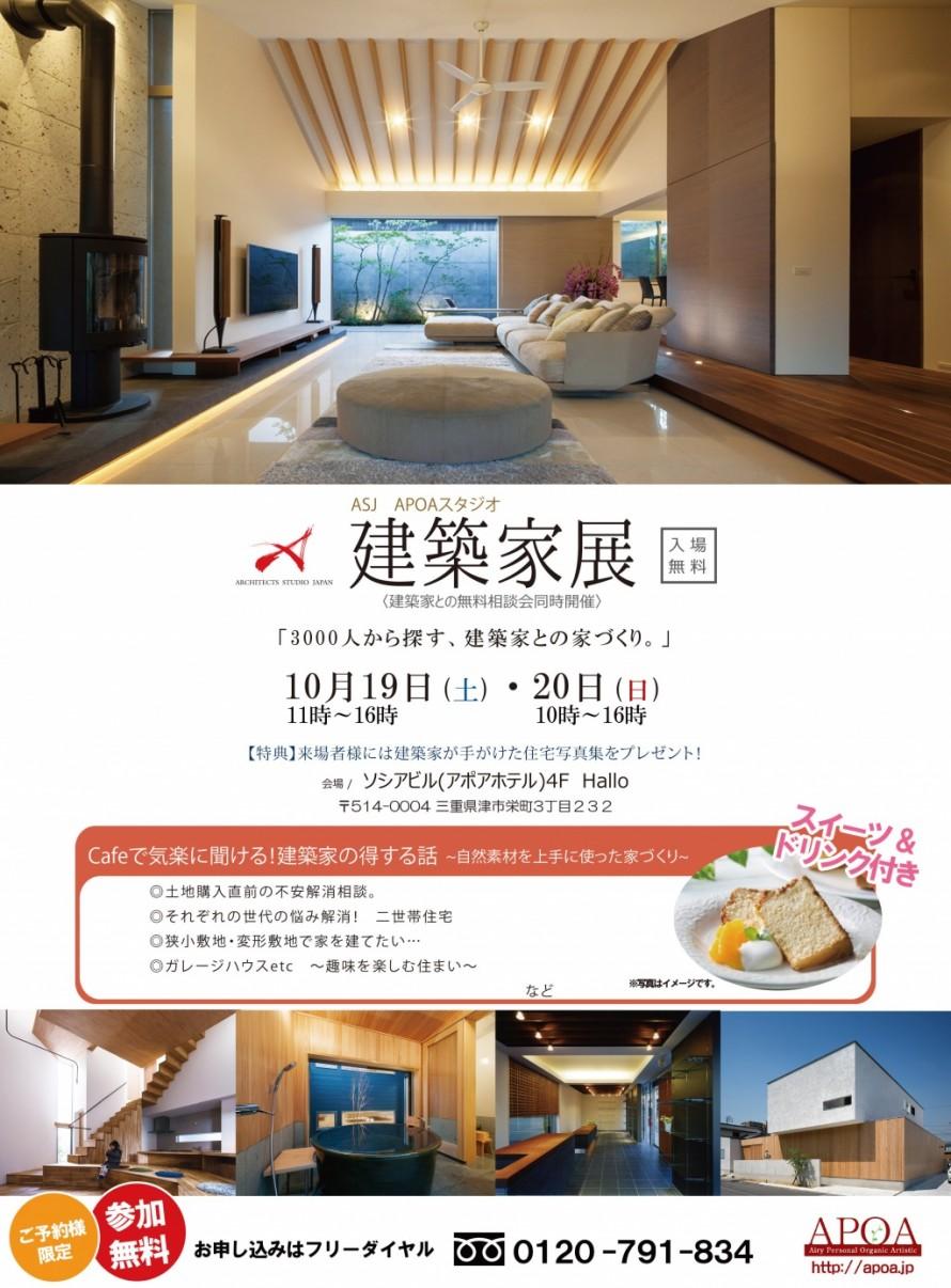 建築家展 ASJ APOA STUDIO 三重県津市 アポアホテル