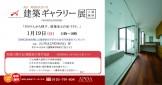2020年1月19日 建築ギャラリー展 APOA 三重県津市