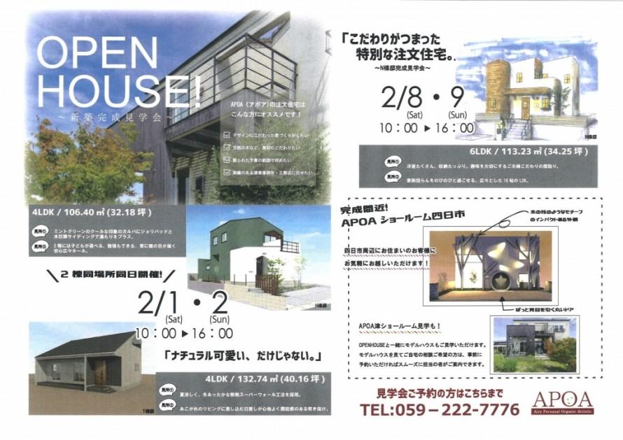 津市 オープンハウス