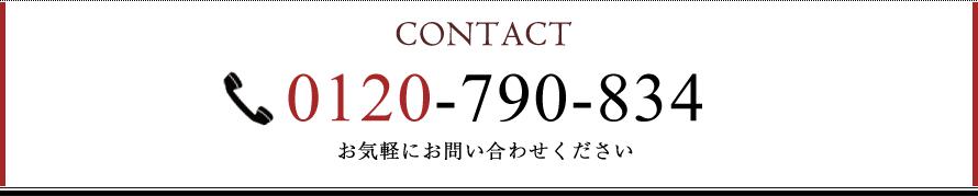 0120-790-834