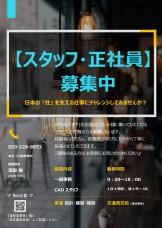 APOA(アポア)名古屋店   スタッフ募集 週2日からOK 1日4時間~ 名古屋市中区