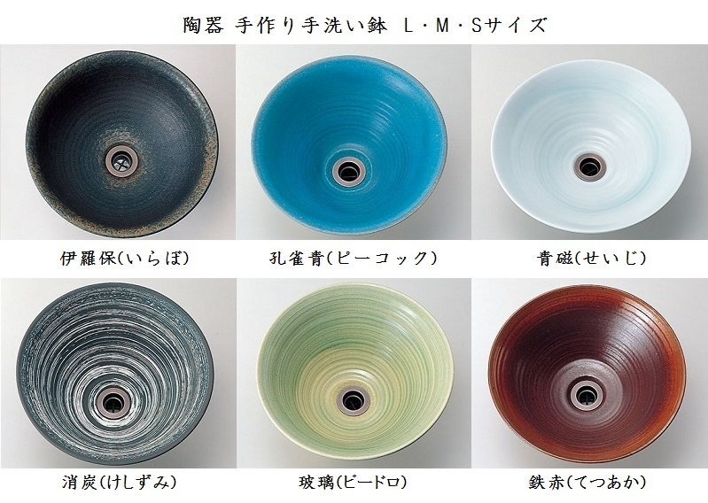 手洗鉢 陶器 オンリーワン