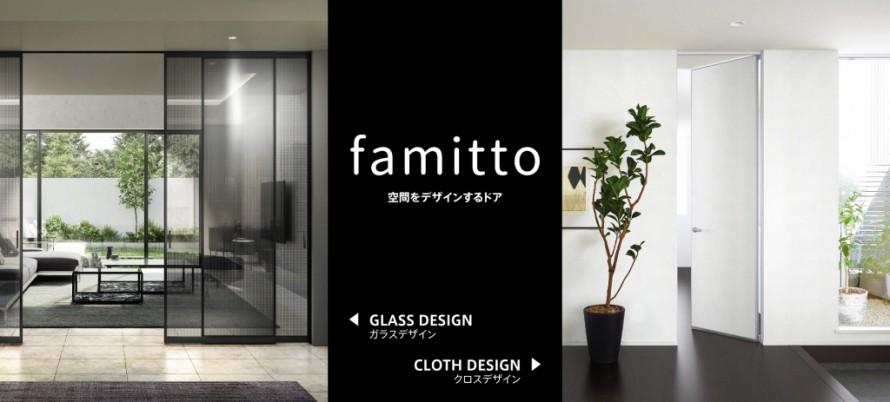 famitto 室内建具 ガラス クロス YKKap