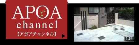 APOAチャンネル