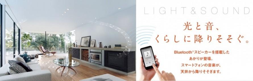 スピーカー付きダウンライト LED照明 音楽 Panasonic