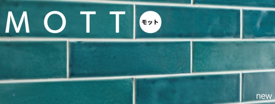 モット タイル 店舗内装 TILE PARK