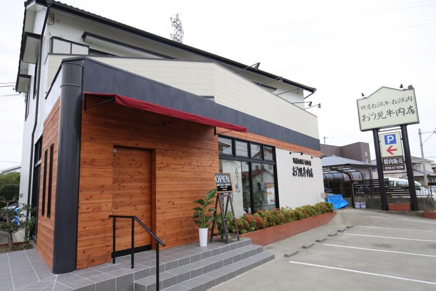 松阪市久保町にて空き店舗を改装してオープンしたおう児牛肉店。