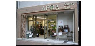APOA名古屋店