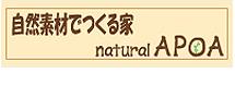 自然素材でつくる家