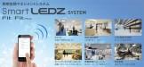 smartLEDZ 無線調光 調色 遠藤照明
