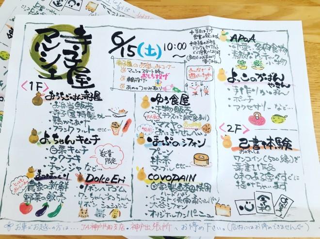 寺子屋マルシェ おうちごはん寺子屋 APOA SHOP 2019年6月15日 三重県津市
